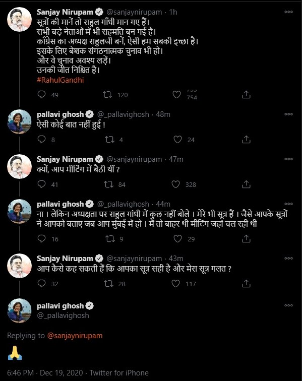 The hilarious discussion between Pallavi Ghosh and Sanjay Nirupam