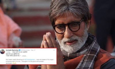 "Amitabh Bachchan apologises to woman for using her poem without giving credit; says, ""I was not aware"" 