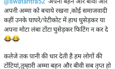 Samajwadi Party leader in trouble for 'mota lamba tonti' tweet